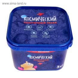"""Космический песок пластичный  """"Классический"""", 3 кг"""