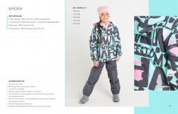 Демисезонный утепленный комплект для девочки цвет голубой