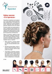 Заколки для волос в наборе «СТО ПРИЧЕСОК» (Hairagami)