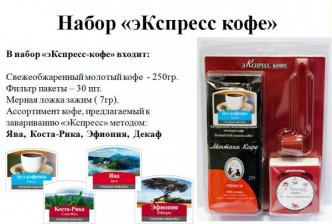 """набор """"эКспресс кофе"""" 150г (с фильтрами)"""