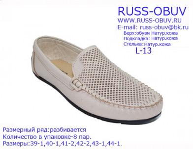 L-13  Летние ботинки из натур. кожи