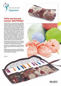 Набор крючков для вязания «МАСТЕРИЦА» (Crochet Hooks Packet