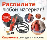 Пила универсальная Rotorazer Saw (Роторайзер Соу)