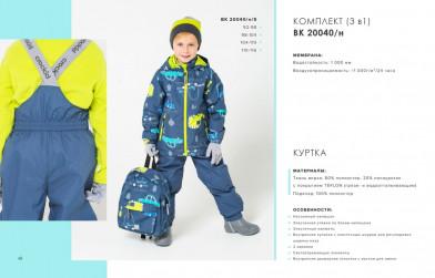 Демисезонный комплект 3 в 1 для мальчика цвет синий