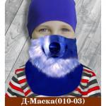 Д-Маска(010-03)