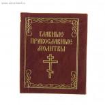 """Книга """"Главные православные молитвы"""" 64стр"""