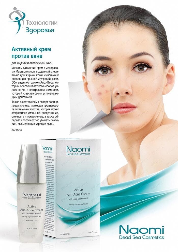 Активный крем против акне «NAOMI», 30 мл. (Active Anti-Acne