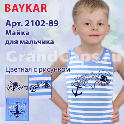 2102-89 Baykar Майка для мальчика