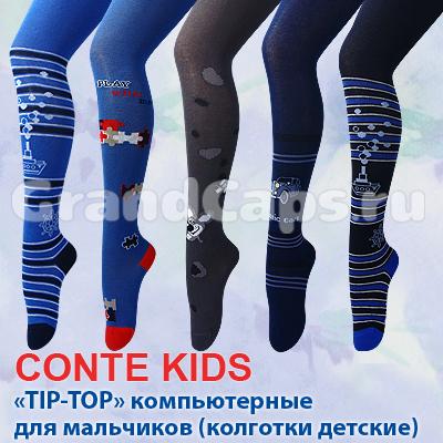 4С-02СП МК Conte kids TIP-TOP колготки для мальчиков