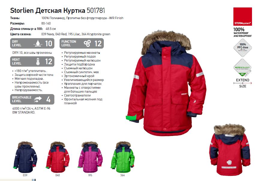 Парка зимняя цвет 040