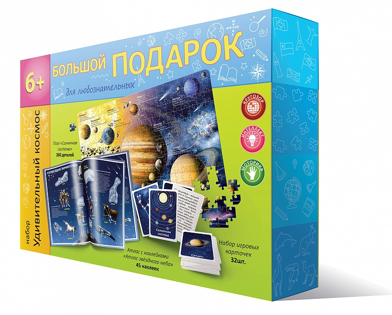 Большой подарок «Удивительный космос»