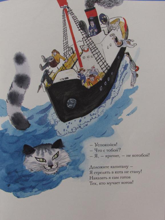 Кит и кот картинки к стиху