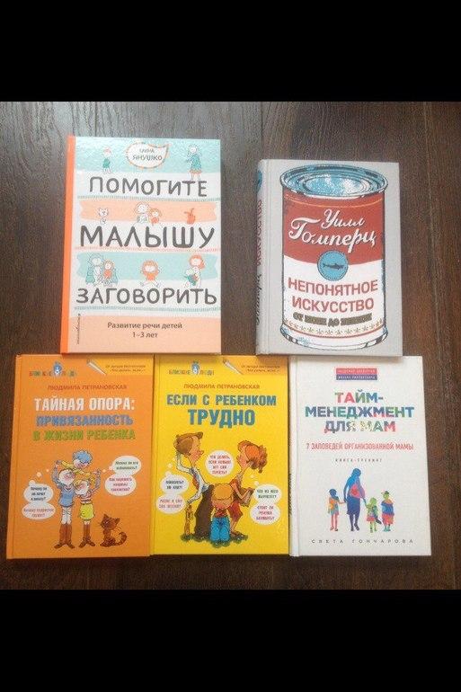 изготовлено материала, книга помоги малышу заговорить одежды защищать