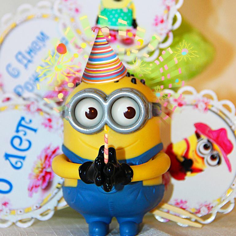 День рождения картинки миньоны