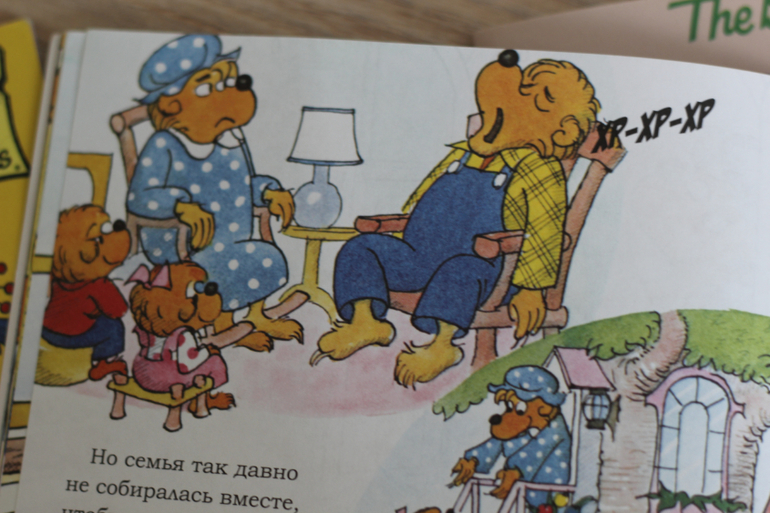Беренстейновские медвежата