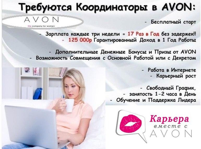 Объявления о работе эйвон интернет магазин купить кейс для косметики