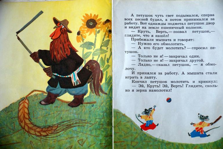 Меня зовут кожа на русском языке читать