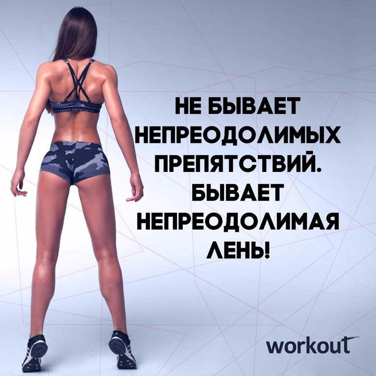 Мотивация к спорту к похудению