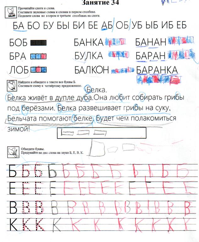 Схема слова баранка 1 класс 731