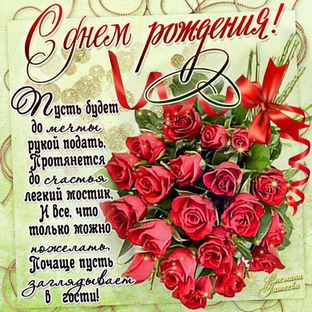 Поздравления с днем рождения самбо 98