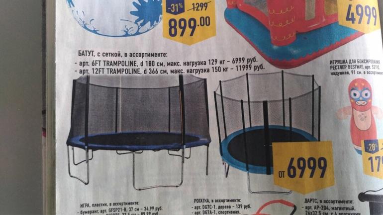 батуты акции в москве