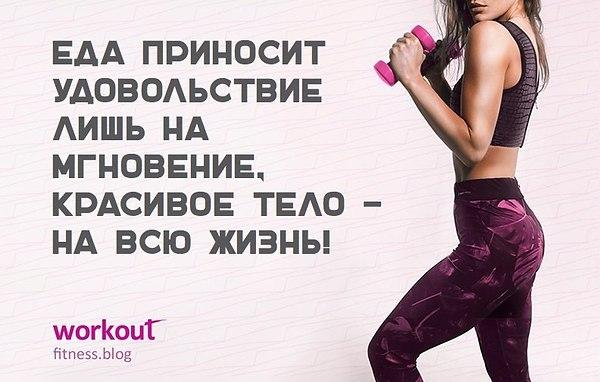 Цитаты Для Мотивации К Похудению. Мотивация для похудения — цитаты, афоризмы и слоганы