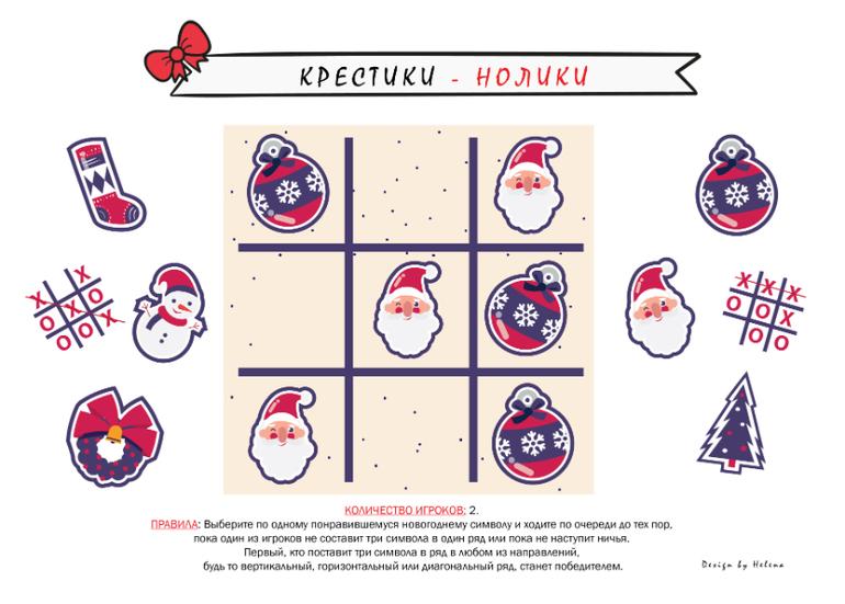 новогодняя игра крестики нолики скачать бесплатно