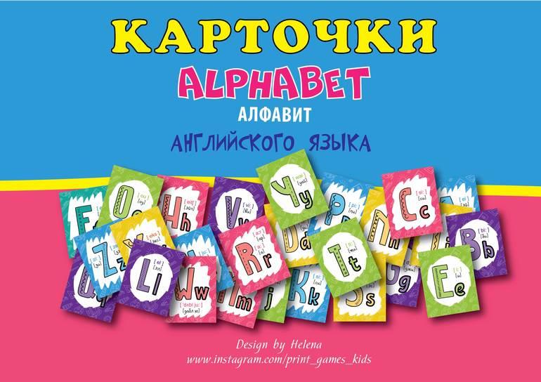 карточки алфавит английского языка с транскрипцией и произношением