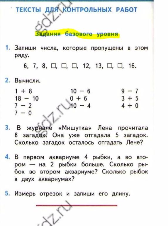 1 часть 3 класс математика страница 80 номер 3 создала моро мария игнатьевна