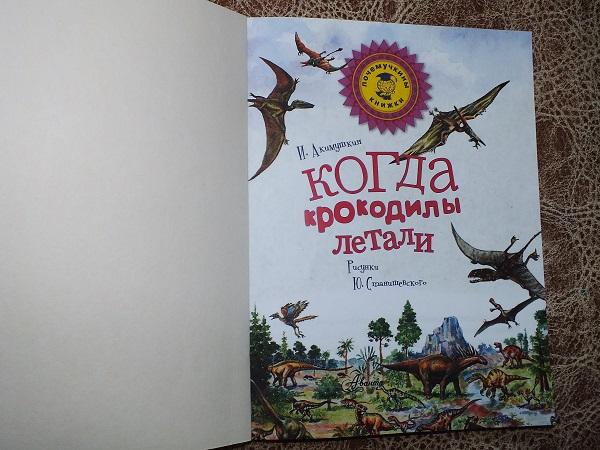 Когда крокодилы летали скачать книгу