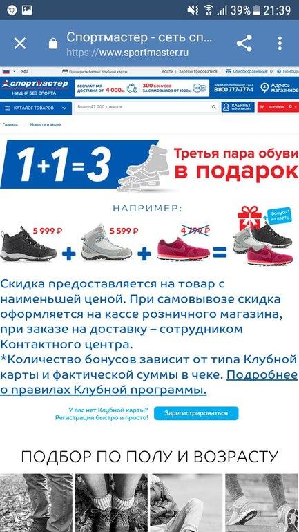52a7cd24860d38 Спортмастер на обувь1+1=3 - запись пользователя БезНика (kukusik86 ...