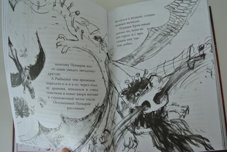 Сказки барда бидля читать махаон