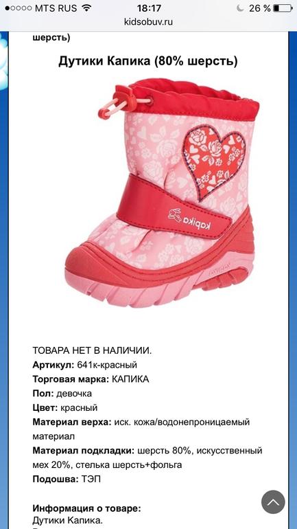 5d73221bc Обувь капика - запись пользователя эля (elvirau) в сообществе Выбор ...