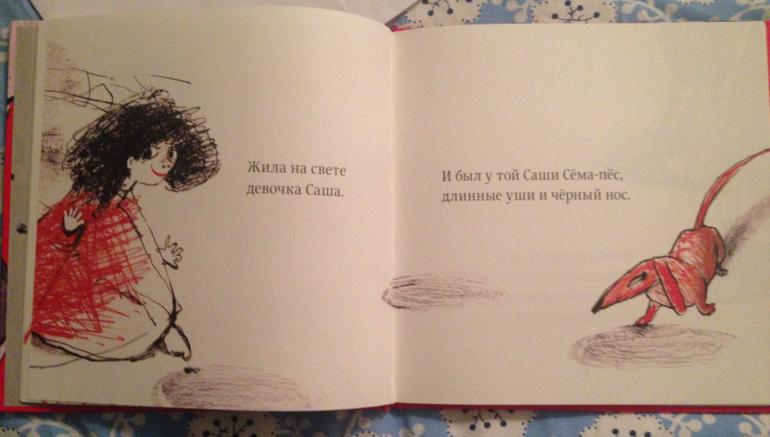 стихи для друга саши собак распространены