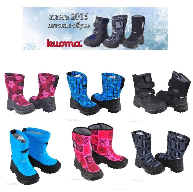480656e93 Совместная закупка детской зимней обуви Kuoma - запись пользователя ...