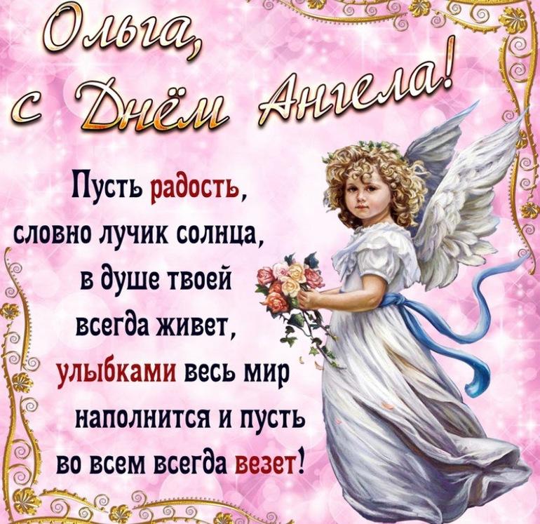 Поздравления с днем ангела своими словами лучшей