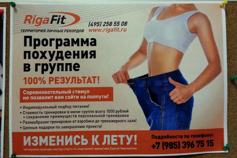 Мини Группы Для Похудения. Самая эффективная диета для похудения в домашних условиях