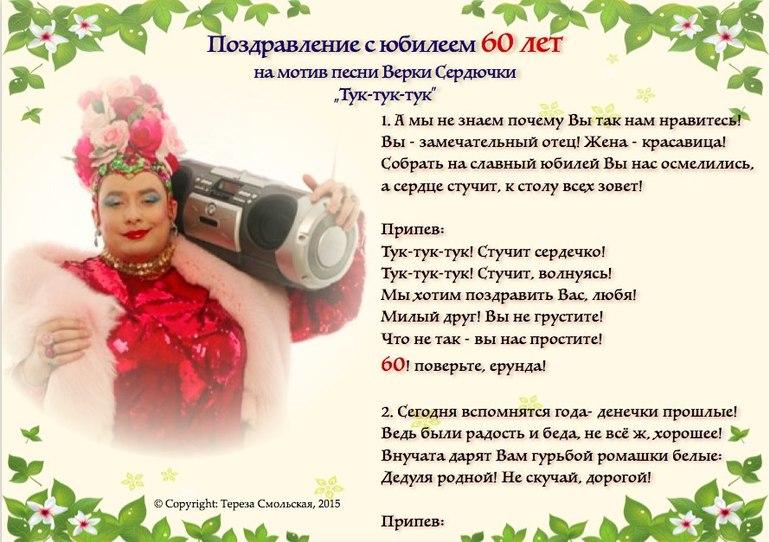 какую песню поставить на мужа на не русском исподнее
