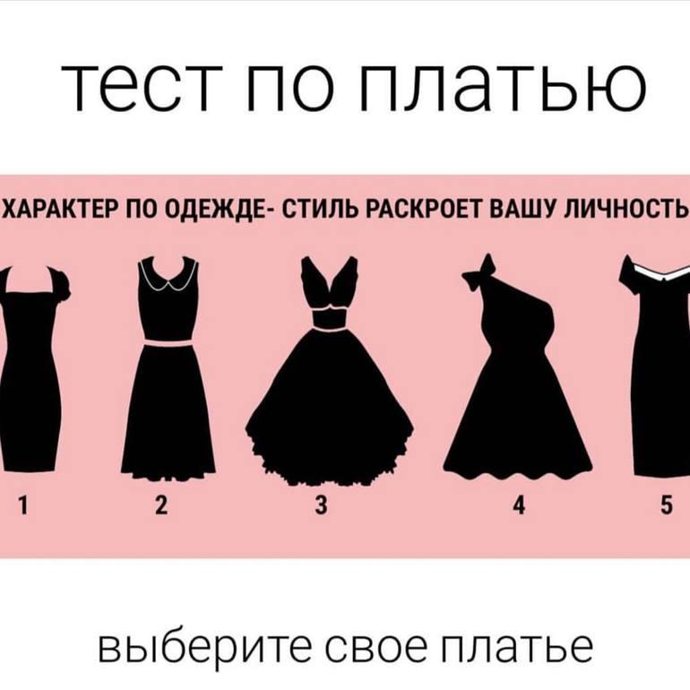 Тест какое платье тебе подходит с картинками