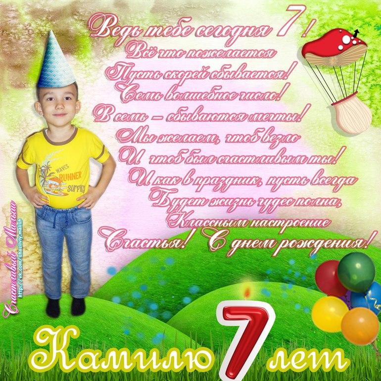 Поздравлению брату на 7 лет