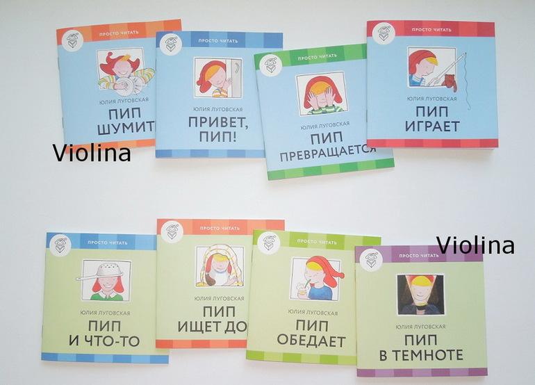 Книги для первого самостоятельного чтения скачать