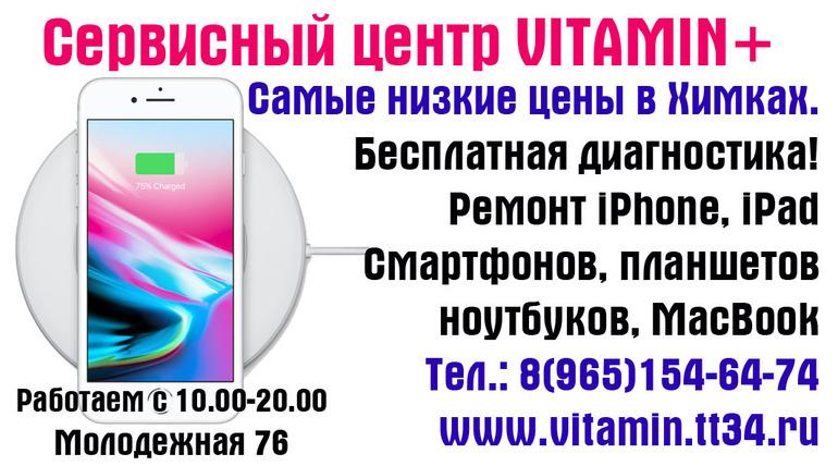 ремонт айфонов мега химки